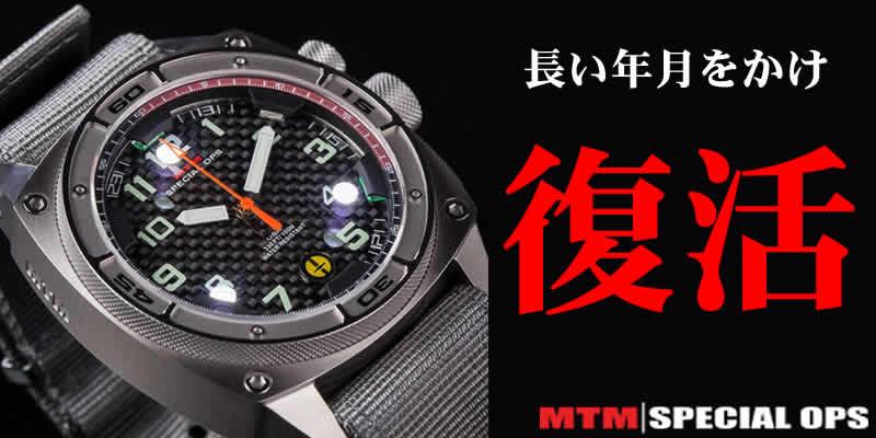 MTM腕時計 正美堂時計店で復活