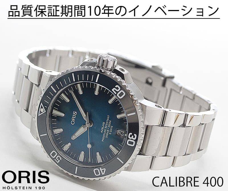 オリス/Oris/ダイビング/AQUIS(アクイス)/キャリバー400/ダイバーズウォッチ 400 7763 4135-07824PEB 腕時計