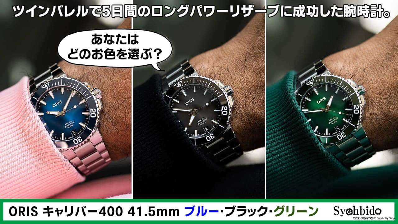 オリス oris キャリバー400 自動巻き 腕時計