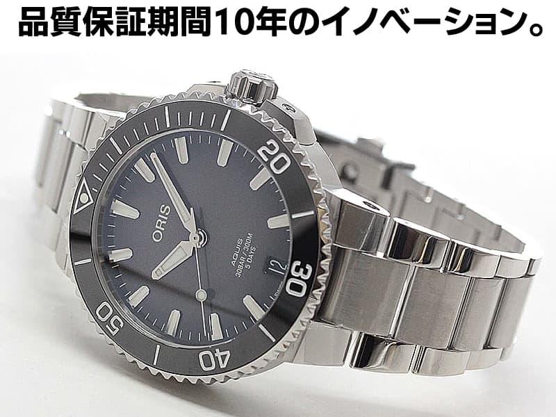 オリス/Oris/ダイビング/AQUIS(アクイス)/キャリバー400/ダイバーズウォッチ 400 7769 4154-0782209PEB ブラック 腕時計