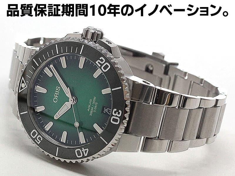 オリス/Oris/ダイビング/AQUIS(アクイス)/キャリバー400/ダイバーズウォッチ 400 7769 4157-0782209PEB グリーン 腕時計