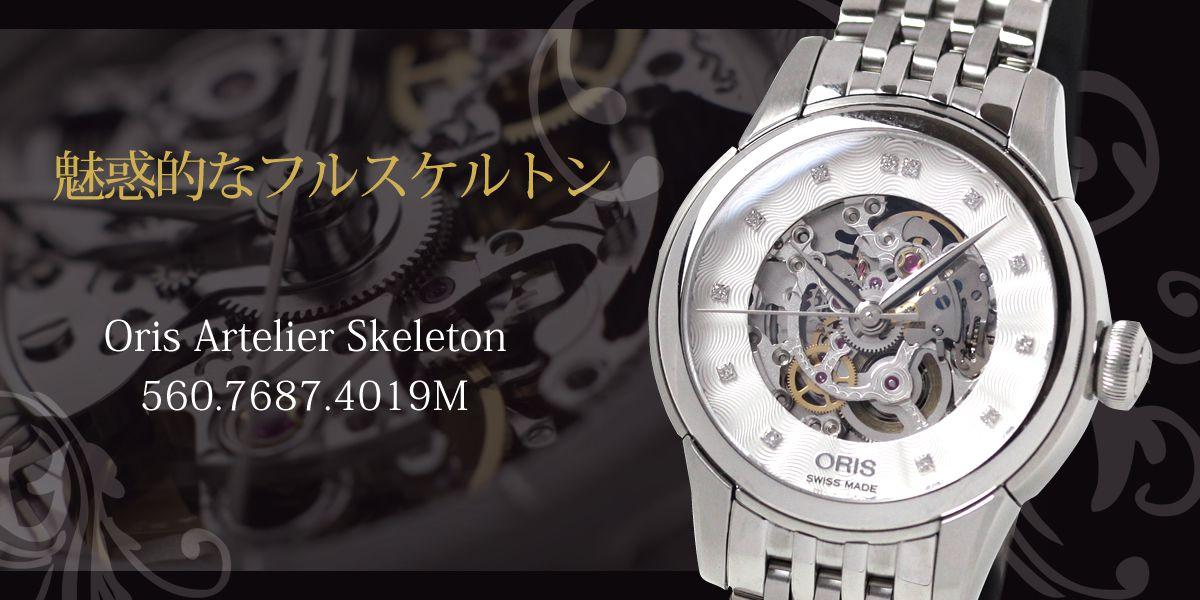 魅惑的なフルスケルトン Oris Artelier Skeleton 560.7687.4019M