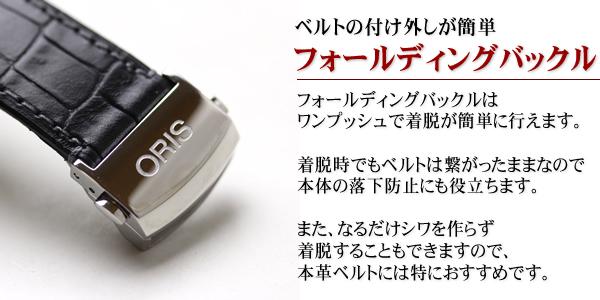 スイスブランド オリス oris 58175924054d メンズ 腕時計