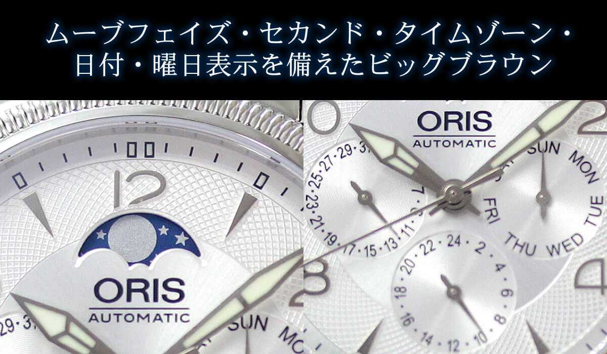 Oris BigCrown Complication   58276784061m