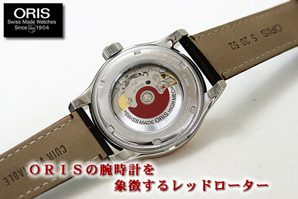 オリス2009年新作腕時計
