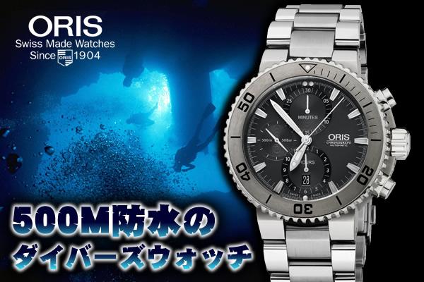 ORIS オリス 500m防水性能のダイバーズウォッチ