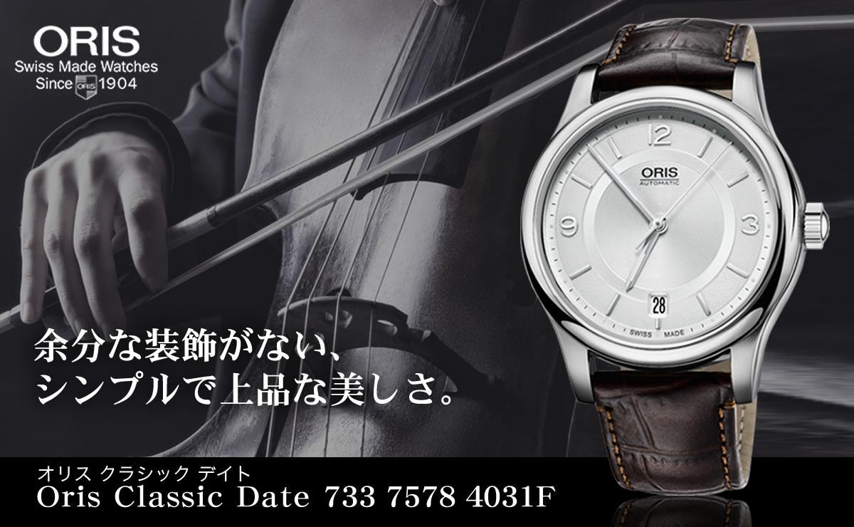 Oris(オリス)クラシック デイト 73375784031f
