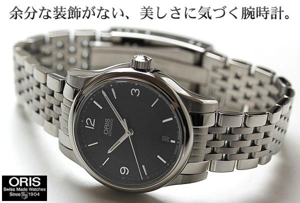 オリス シンプル クラシックデイト 腕時計