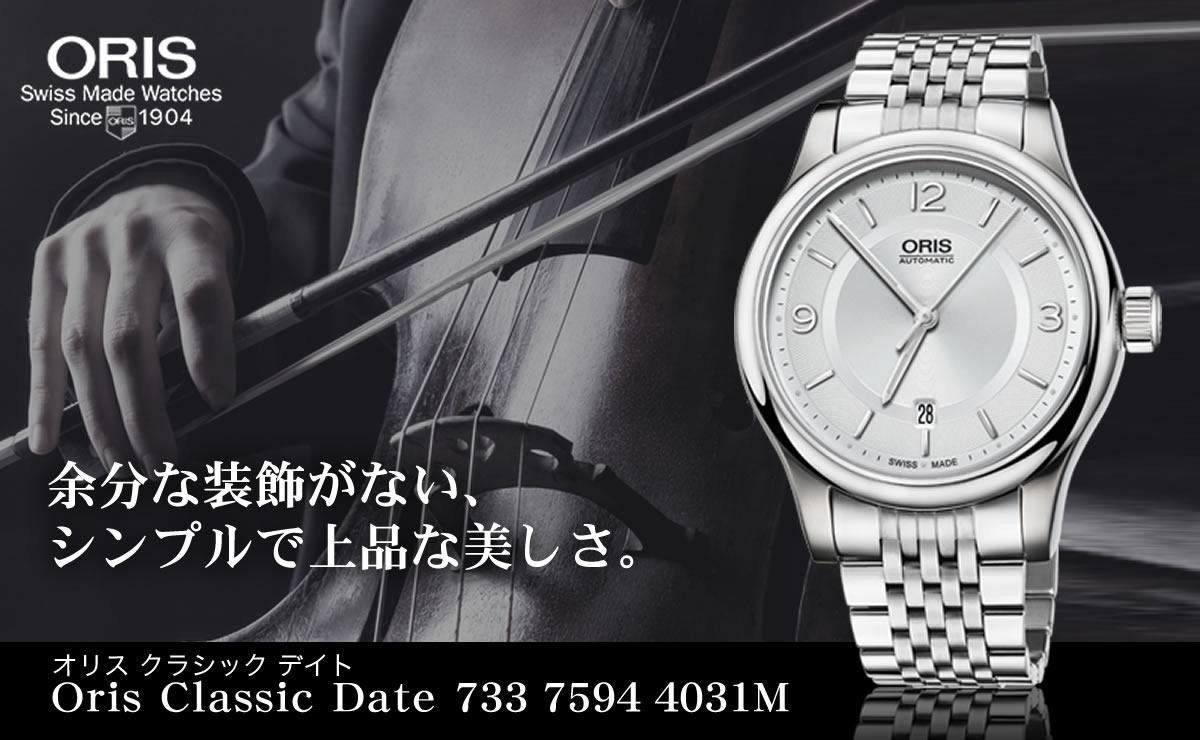 Oris(オリス)クラシック デイト 73375944031m