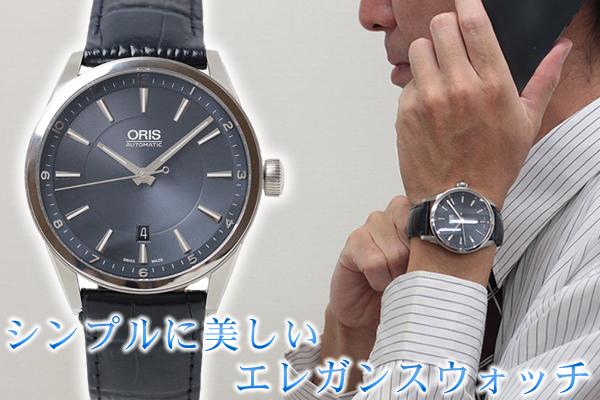 epos腕時計3390