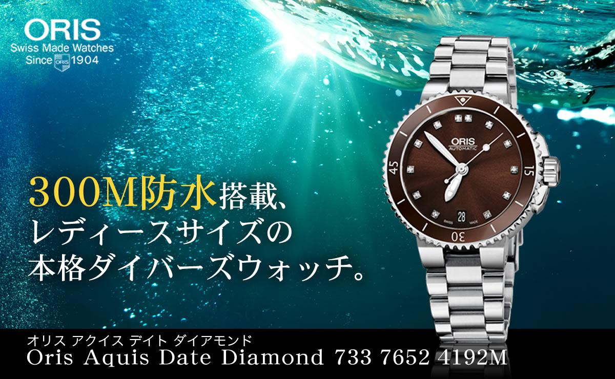 Oris(オリス)アクイス  デイト ダイヤモンド レディース 73376524192m