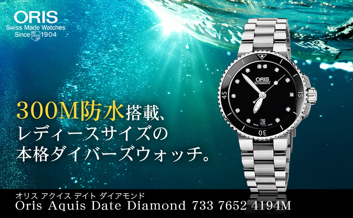 Oris(オリス)アクイス  デイト ダイヤモンド レディース 73376524194m