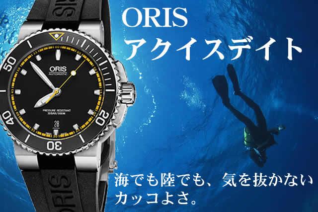結納返しなどの贈り物に人気の腕時計
