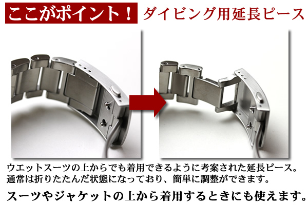 ORIS 腕時計 ダイビング用延長ピース スライド式 フォールディングバックル