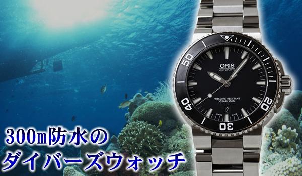 ORIS オリス 300m防水性能のダイバーズウォッチ
