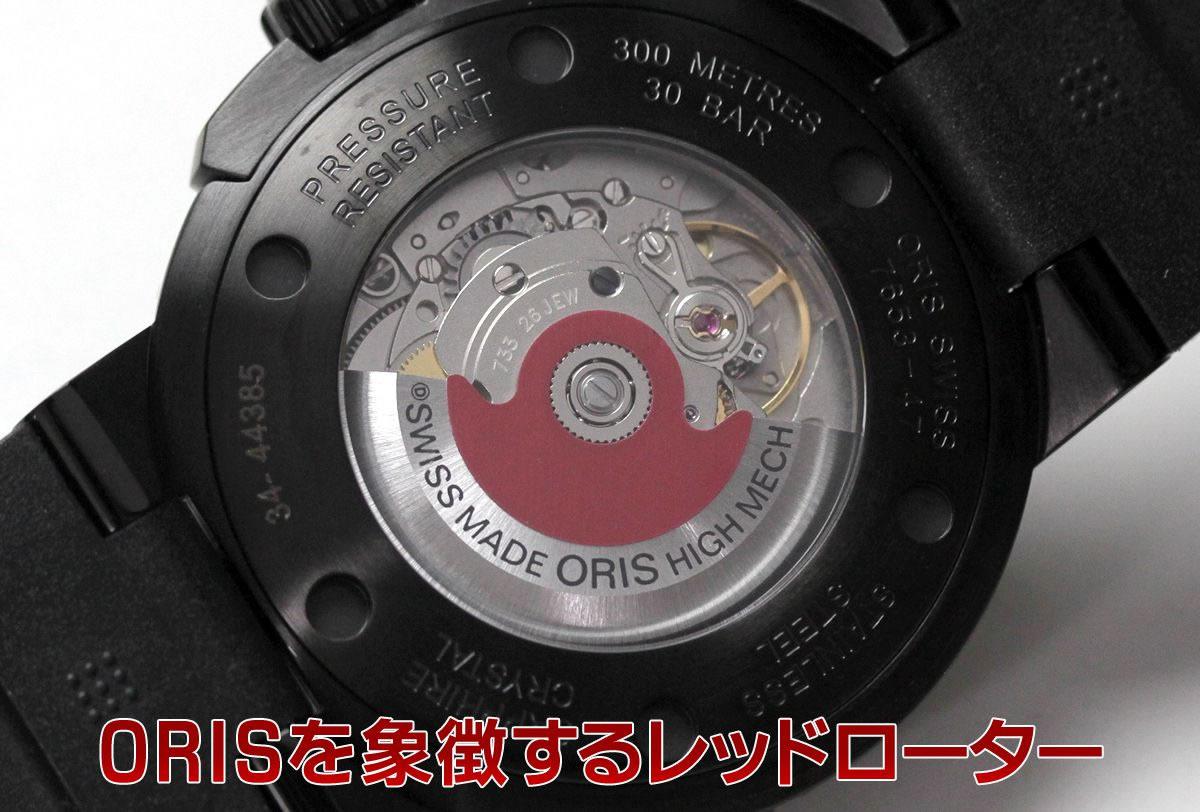 オリスを象徴するレッドローター   73376534725r