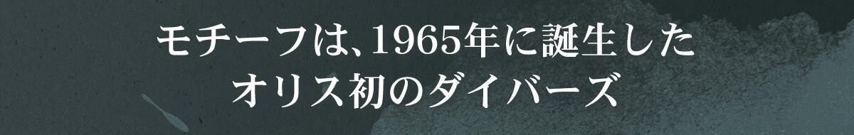モチーフは、1965年に誕生したオリス初のダイバーズ