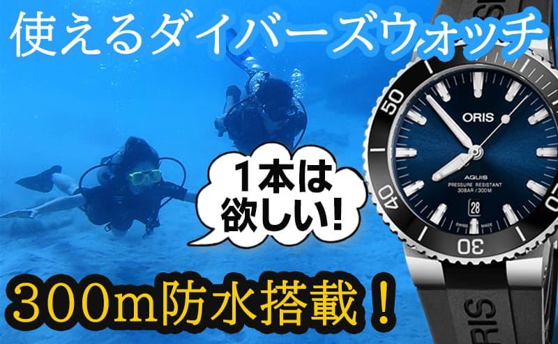 oris(オリス) アクイスダイバー ウォッチ 自動巻き 腕時計