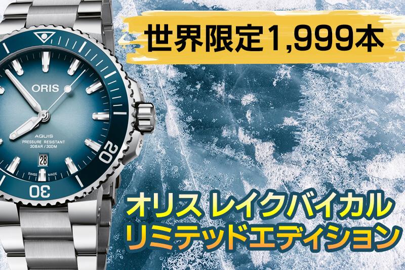 オリス/Oris/ダイビング/AQUIS(アクイス)/レイクバイカル リミテッドエディション 733 7730 4175-Set 腕時計