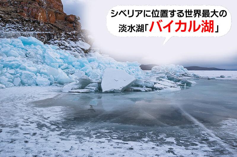 シベリアに位置する世界最大の淡水湖バイカルの、水質汚染から守る「水を守る環境保全活動」に取り組んでいるオリスの世界限定ダイバーズウォッチ