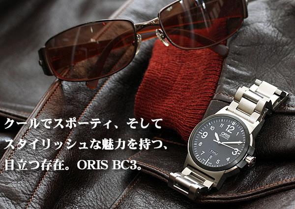 オリス(ORIS)BC3 アドバンスド デイデイト 735.7641.4364M