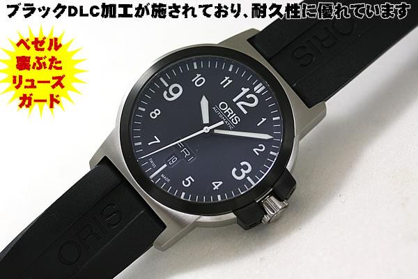 ブラックDLC加工を施した時計