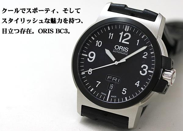オリス(ORIS)BC3 アドバンスド デイデイト 735.7641.4364R