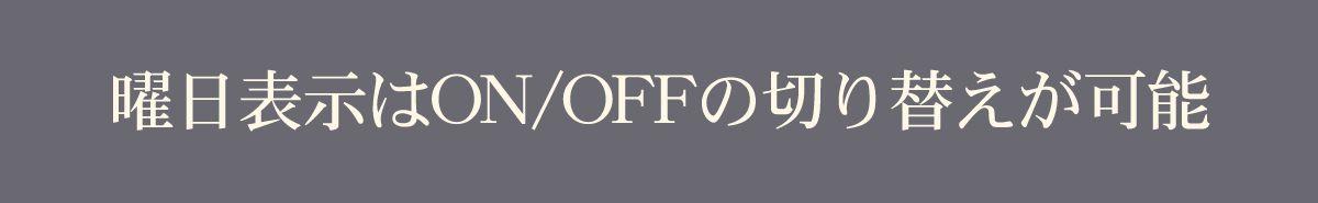 曜日表示はON/OFFの切り替えが可能