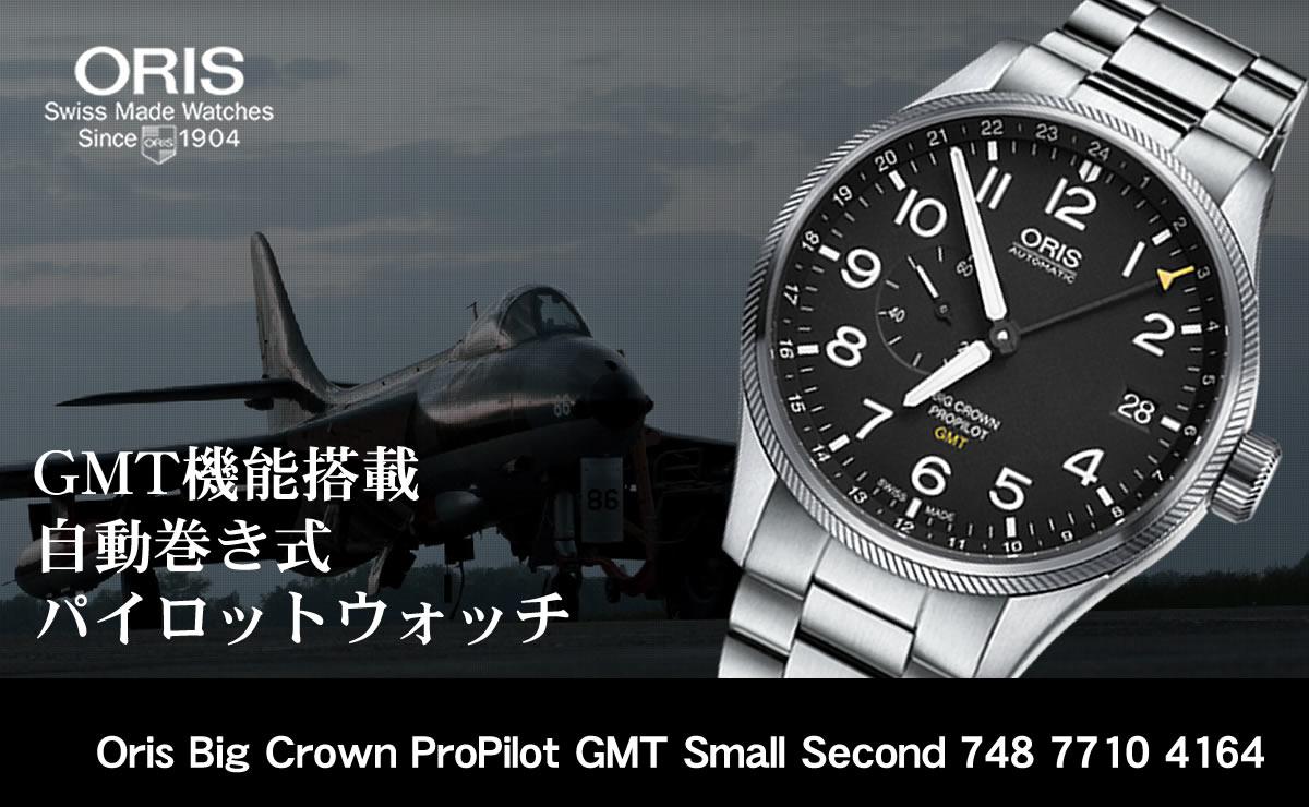 GMT機能搭載自動巻き式パイロットウォッチ 74877104164m