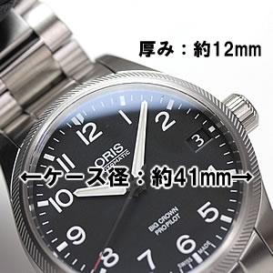 オリス時計 大きさ