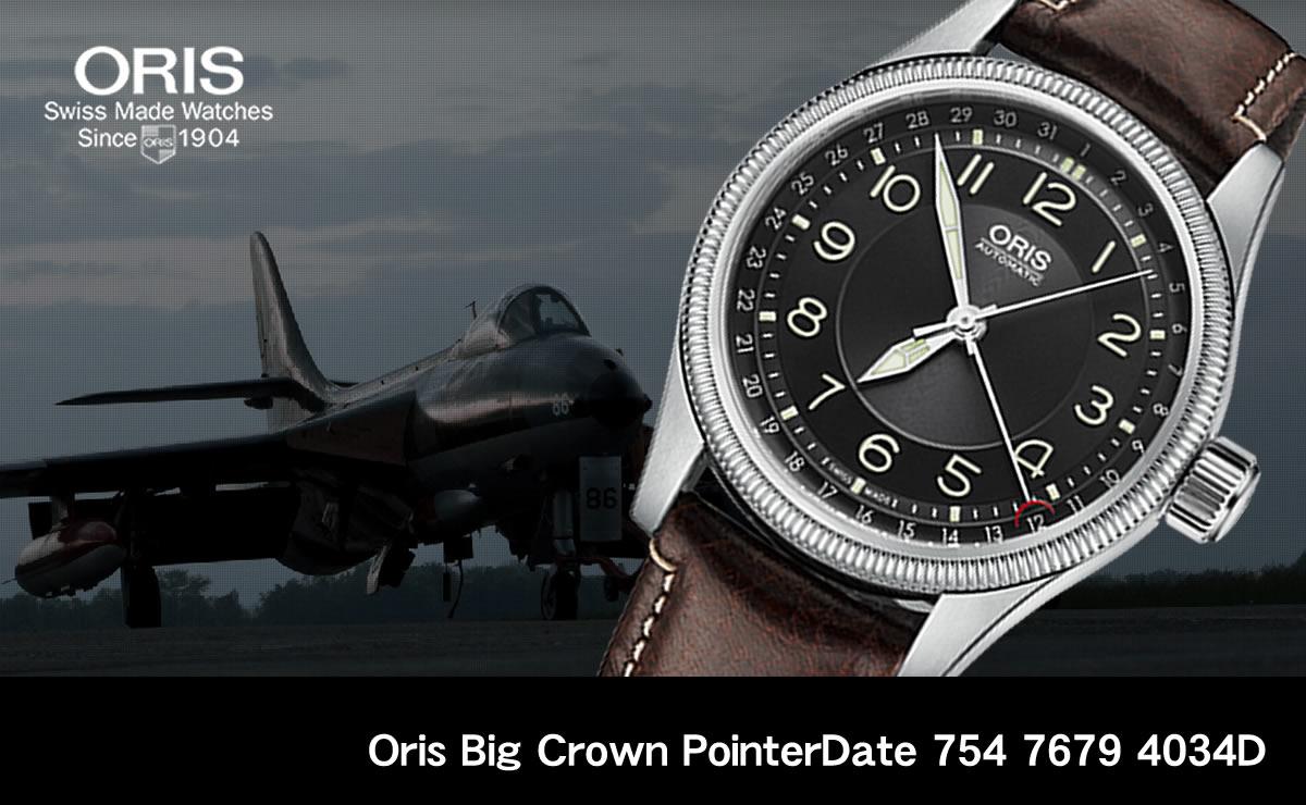 GMT機能搭載自動巻き式パイロットウォッチ 75476794034d