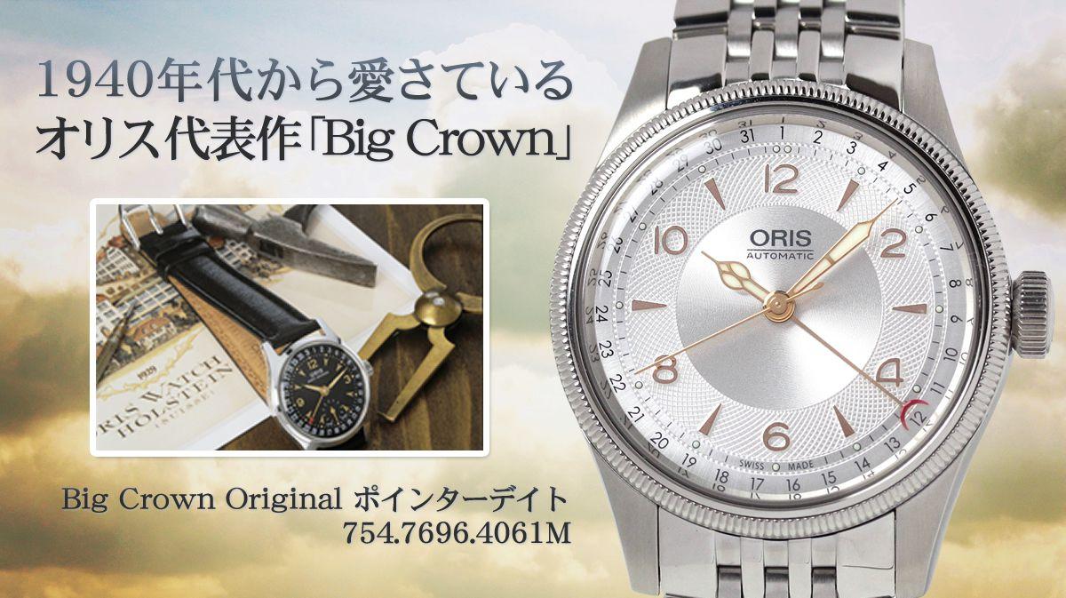 1940年代から愛さているオリス代表作「Big Crown」Big Crown Original ポインターデイト  754.7696.4061M