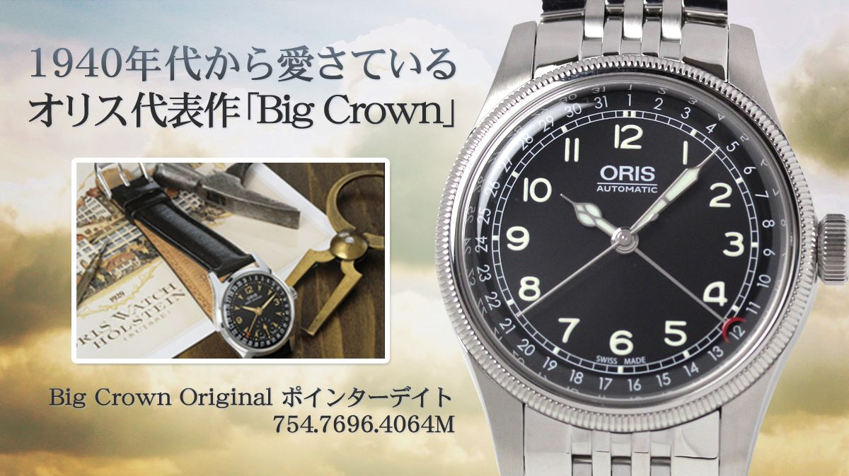 1940年代から愛さているオリス代表作「Big Crown」Big Crown Original ポインターデイト  754.7696.4064M