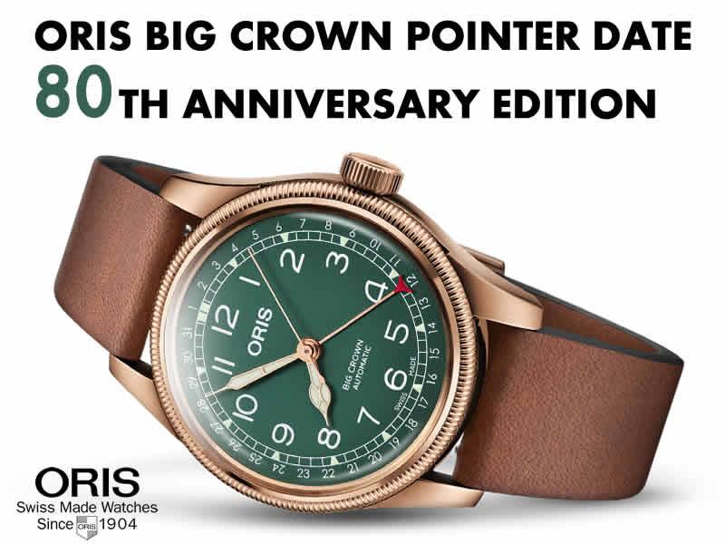 オリス ビッグブラウン ブロンズ ポインターデイト 80周年記念モデル