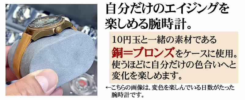 10円玉と同じ素材 銅=ブロンズ