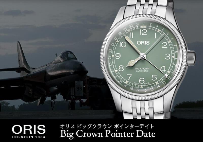 Oris Big Crown Pointer Date 754 7749 4067-07 8 17 22
