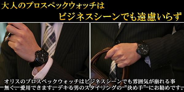 オリスの腕時計はスーツにきまる