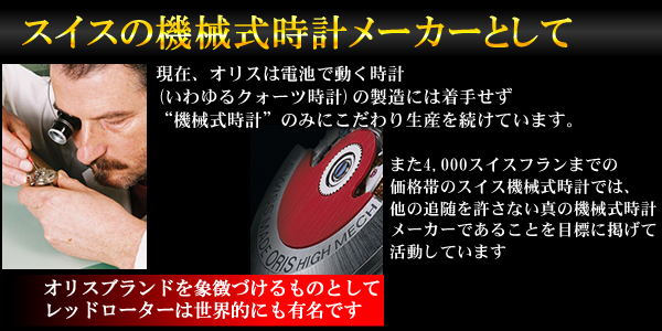 オリスはスイスの機械式時計専門の名門ブランド