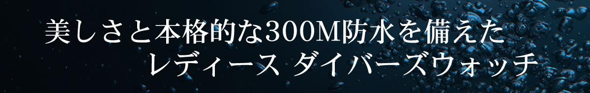 美しさと本格的な300M防水を備えたレディース ダイバーズウォッチ!!