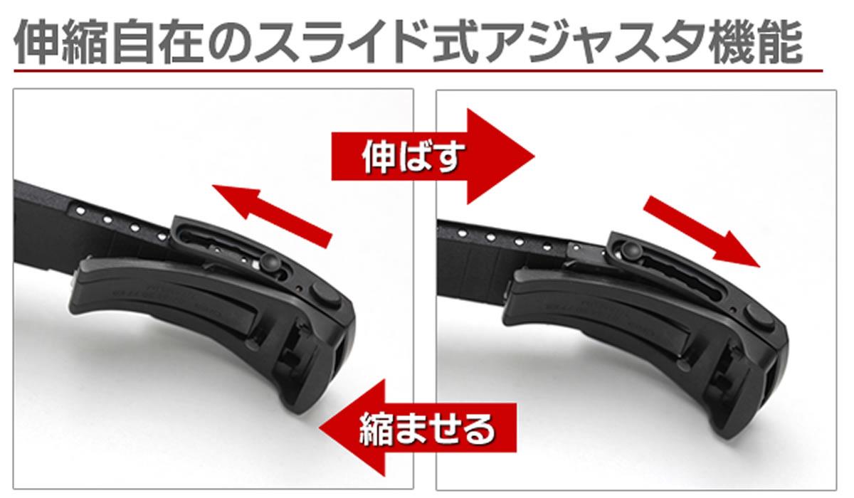 伸縮自在のスライドアジャスタ機能