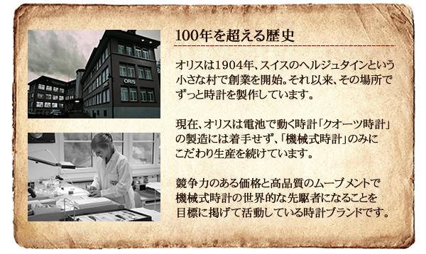 オリス100年を超える歴史。