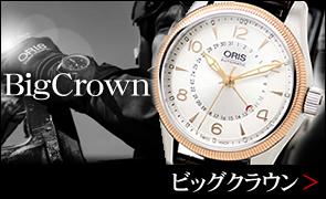 オリス パイロットウォッチ ビッグブラウン 腕時計