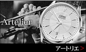 ORIS アートリエ artelier 腕時計