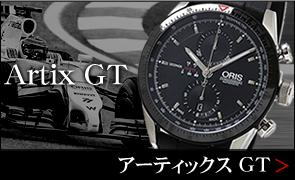 ORIS アーティックスGT artixGT 腕時計