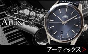 オリス Artix アーティックス 腕時計