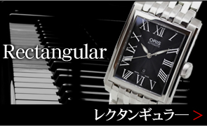 ORIS レクタンギュラ— rectangular 腕時計