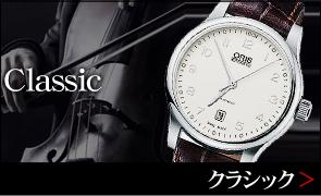 オリス クラシック classic 時計