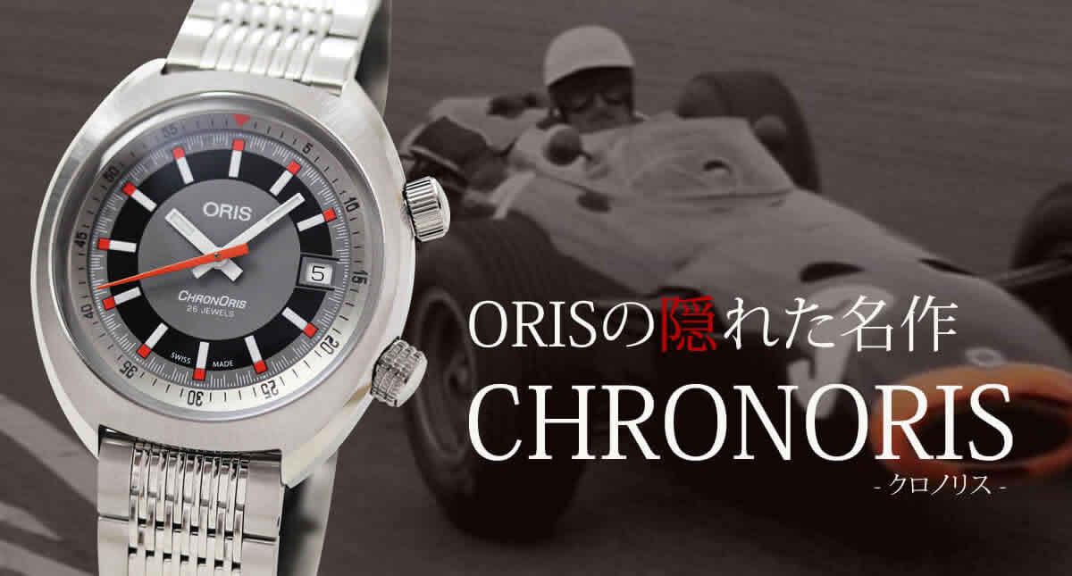 ORIS(オリス)の隠れた名作 クロノリス 自動巻き腕時計