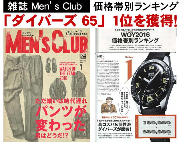 雑誌メンズクラブでオリス ダイバー65腕時計1位