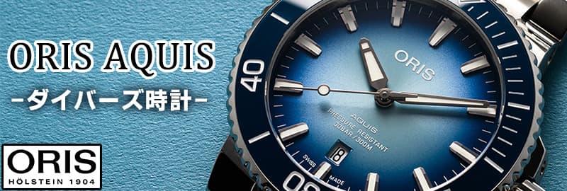 オリス/Oris/ダイビング/AQUIS(アクイス)/腕時計